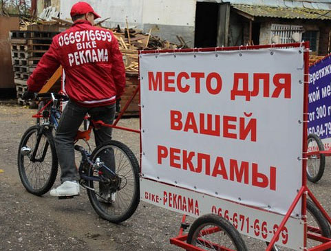 Реклама на велосипеде