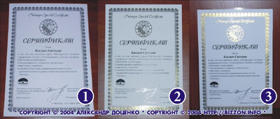 Примеры сертификатов