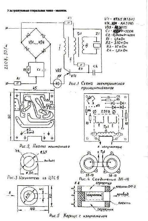 Схема ультразвуковой стиральной машинки