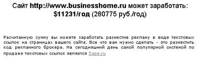 Сколько может заработать сайт www.businesshome.ru
