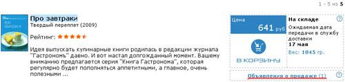 объявления о продаже на ozon.ru