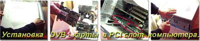 Установка DVB карты в PCI слот компьютера