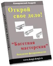 Электронная книга Открой свое дело! Багетная мастерская