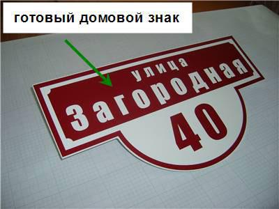 Готовый домовой знак