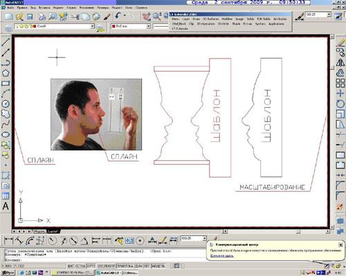 Обработка профиля лица в AutoCad