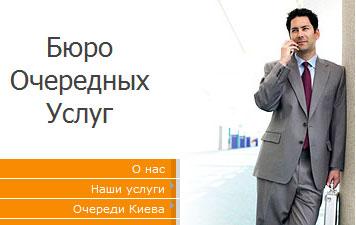 Бюро Очередных Услуг в Киеве