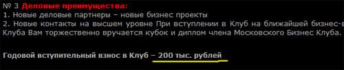 Стоимость членства в Московском Бизнес Клубе