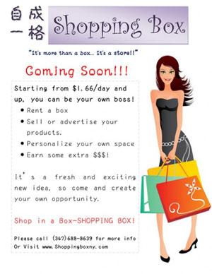 Рекламный флаер мини-бутика
