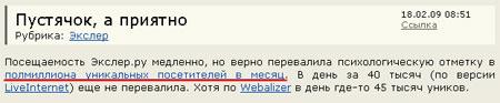 Посещаемость сайта exler.ru