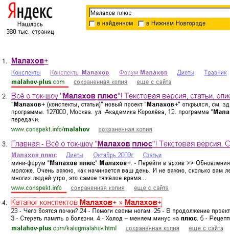Малахов плюс в Яндексе