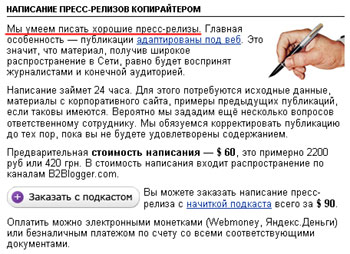 Плата за написание пресс-релизов