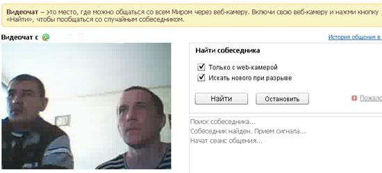 Видеочат на mail.ru