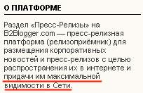 Поисковый трафик - основной для сайта пресс-релизов