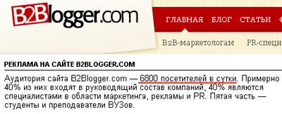 Посещаемость сайта b2blogger.com