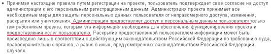 Пользовательское соглашение сайта itlm.ru