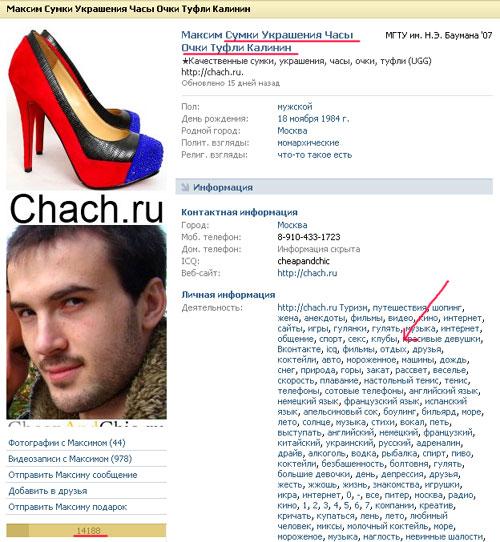 Продвижение через Вконтакте сайта chach.ru