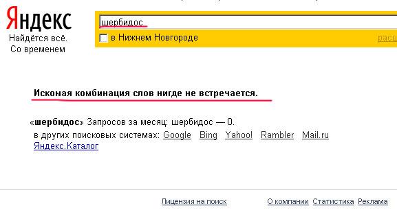 Шербидос в Яндексе