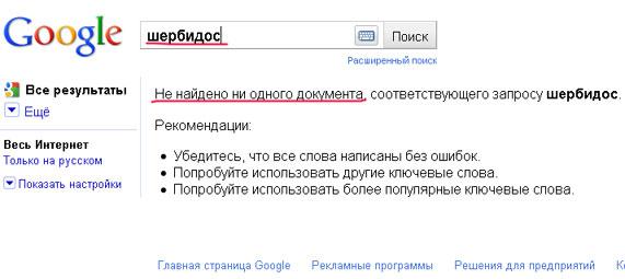 Шербидос в Гугле