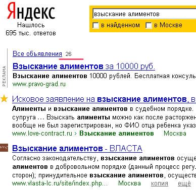 Взыскание алиментов - результаты поиска в Москве