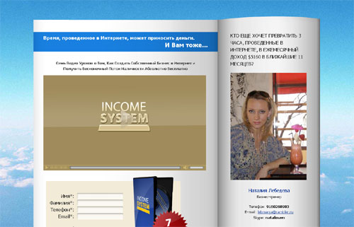 Рекламная страница-2