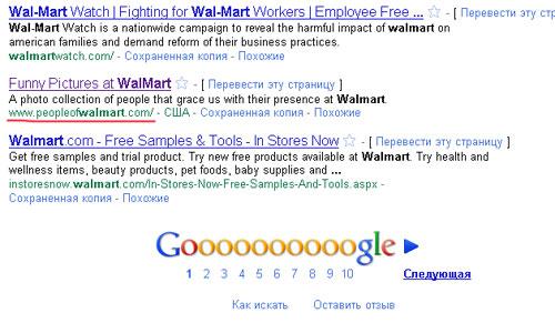 9 место в Google по популярному поисковому запросу