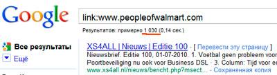 Количество ссылок на сайт peopleofwalmart.com