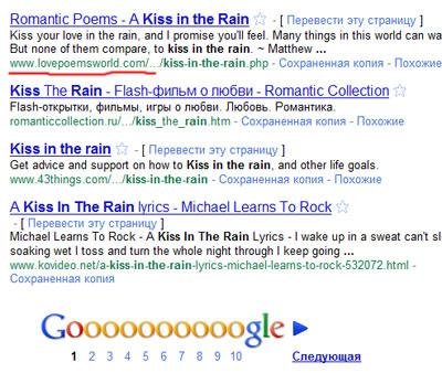 Результаты поиска в Google по запросу kiss in the rain
