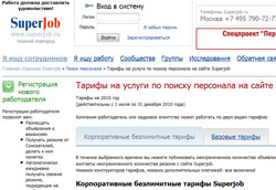 Тарифы на просмотр резюме на Superjob.ru