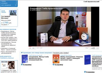 Видеопрезентация ежедневника Глеба Архангельского на ОЗОНе