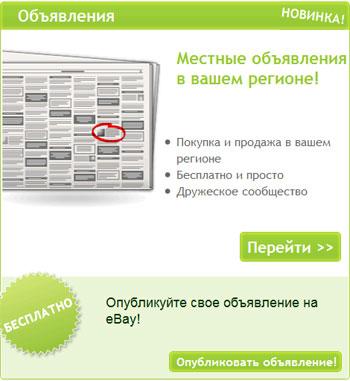 ebay.ru представляет доску объявлений