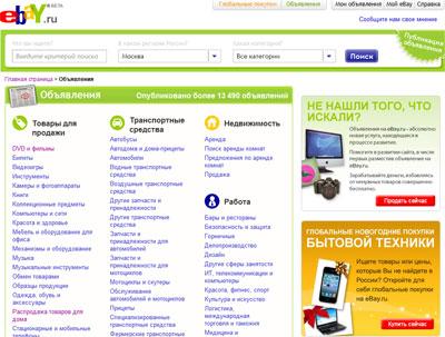 Доска объявлений от ebay.ru