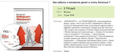 Коммерческое объявление на доске объявлений ebay.ru