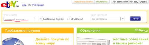 Поиск через ebay.ru