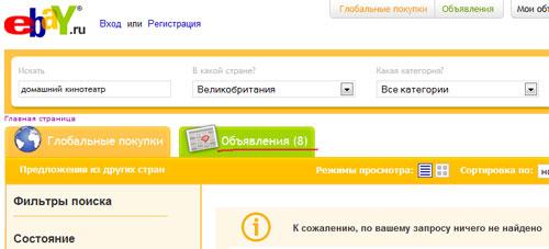 Результат поиска на ebay.ru