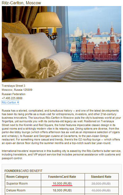 Скидки на проживание в гостинице Риц-Карлтон Москва