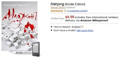 Маджонг Алексея Никитина на Amazon Kindle Store