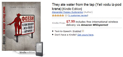 Ели воду из-под крана на Amazon Kindle Store