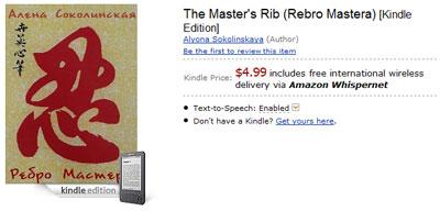 Ребро мастера Алены Соколинской на Amazon Kindle Store