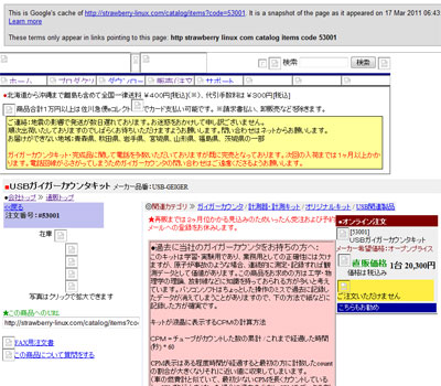интернет-магазин strawberry-linux.com, продающий счетчик Гейгера
