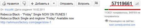57 миллионов просмотров ролика Friday на YouTube