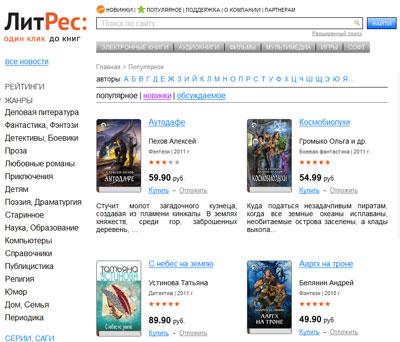 Litres.ru - интернет-магазин электронных книг