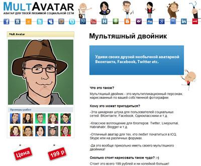 Сайт мультяшного аватара