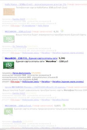 Поиск пин-кодов Мегафона в plati.ru