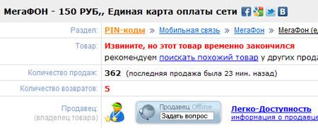 пин-код мегафон 150 рублей закончился