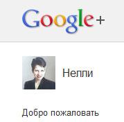 Приглашение в Google+