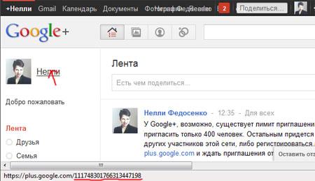 Как узнать свой ID в Google+