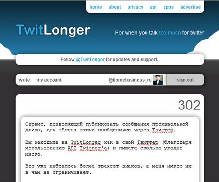 Как пользоваться Twitlonger.com