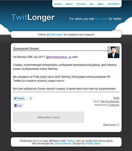 Сообщение в Twitlonger.com