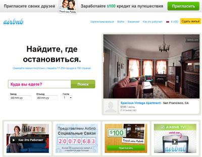 airbnb.com - сдавайте свою квартиру, дом в аренду через Интернет