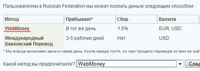 Выплаты жителям России - на Webmoney